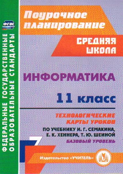 Информатика. 11 кл.: Технологические карты уроков по учеб. Семакина И.Г.