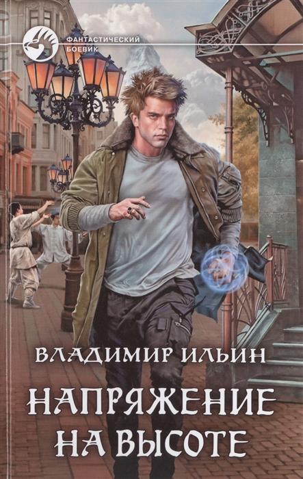 Напряжение на высоте: Фантастический роман