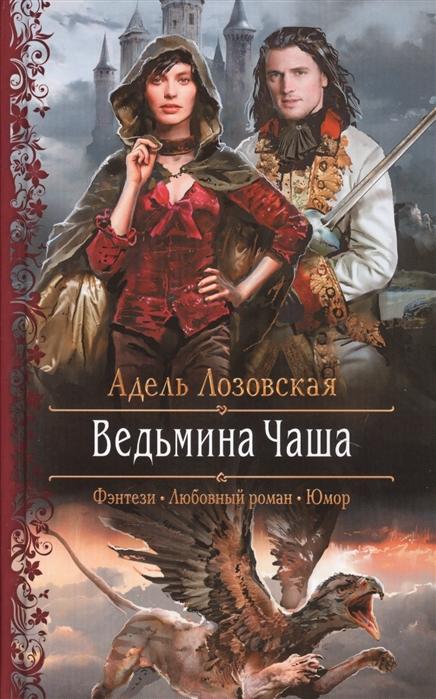 Ведьмина Чаша: Роман