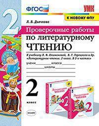 Литературное чтение. 2 кл.: Проверочные работы к учеб. Климановой Л., Горец