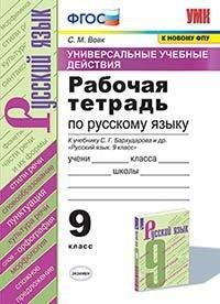 Русский язык. 9 кл.: Рабочая тетрадь к учеб. Бархударова С.Г.