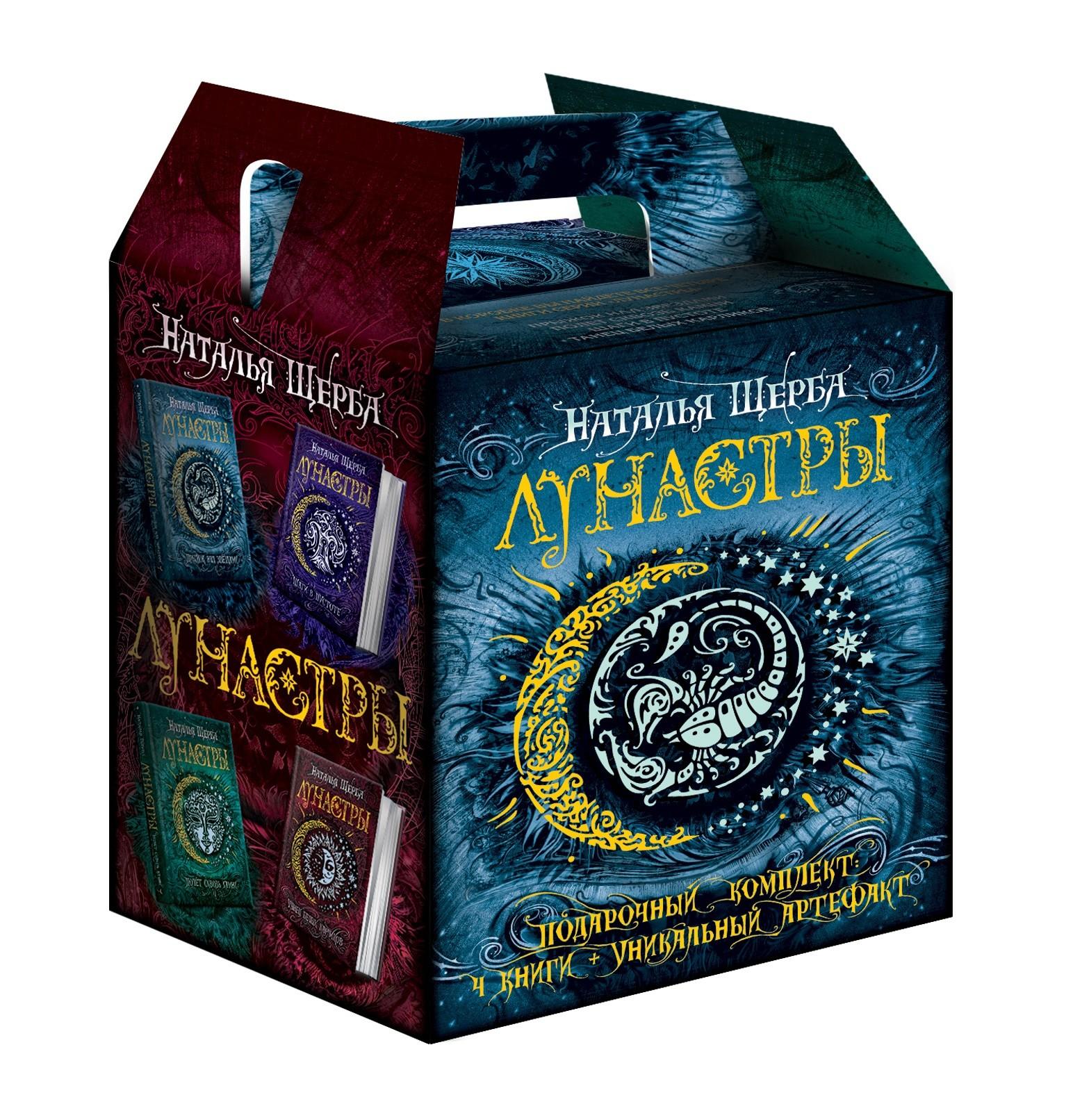 Лунастры: Подарочный комплект из 4-х книг