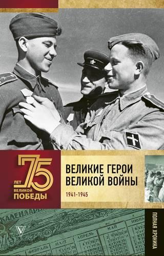 Великие герои Великой войны