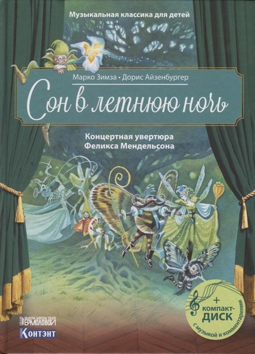 Сон в летнюю ночь: Концертная увертюра Феликса Мендельсона