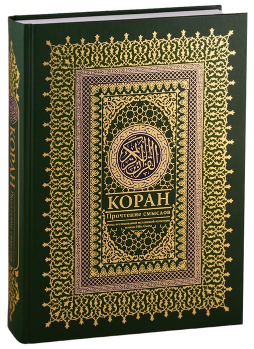 Коран. Прочтение смыслов. Фонд исследований исламской культуры имени Ибн Си