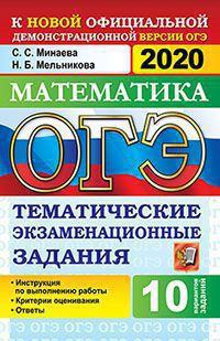 ОГЭ 2020. Математика. Тематические экзаменационные задания по темам: 10 вар