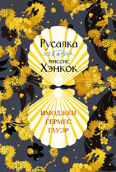 Русалка и миссис Хэнкок: Роман