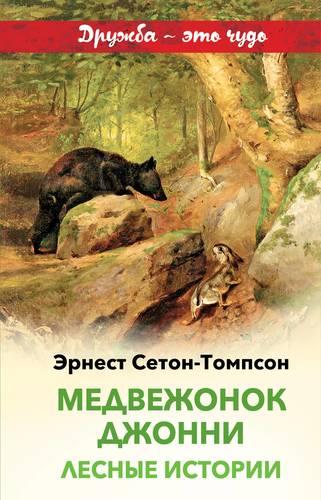 Медвежонок Джонни. Лесные истории