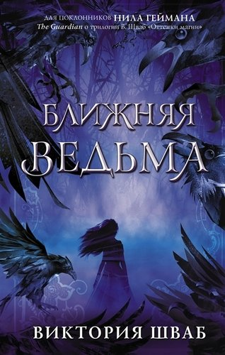 Ближняя ведьма: Роман