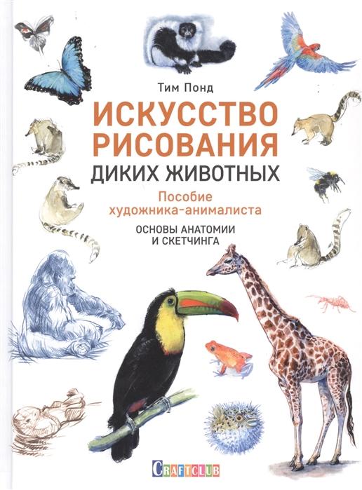 Искусство рисования диких животных. Пособие художника-анималиста. Основы ан