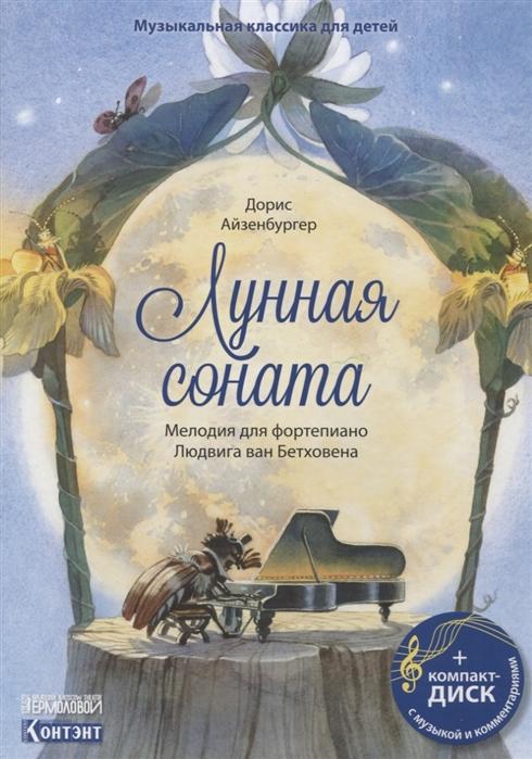 Лунная соната: Мелодия для фортепиано Людвига ван Бетховена