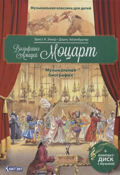 Вольфганг Амадей Моцарт: Музыкальная биография