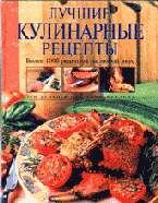 Лучшие кулинарные рецепты: Более 1000 рецептов на любой вкус