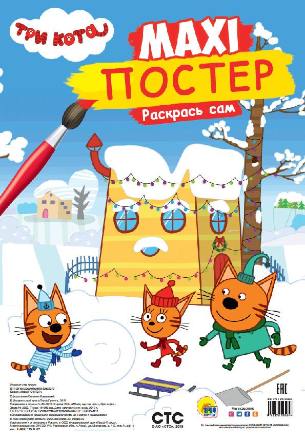Раскраска Три кота. Зима