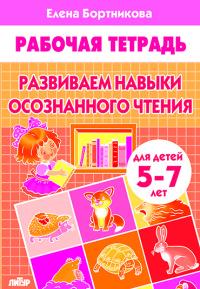 Развиваем навыки осознанного чтения: Рабочая тетрадь для детей 5-7 лет