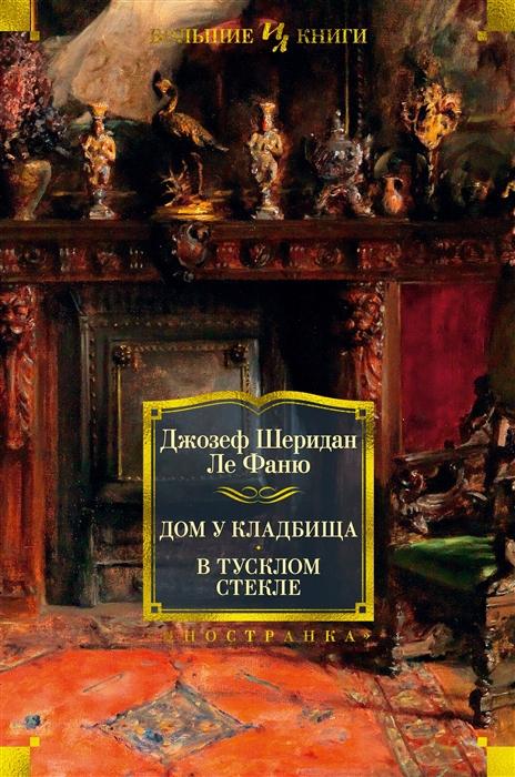 Дом у кладбища: Роман; В тусклом стекле: Повести, рассказы