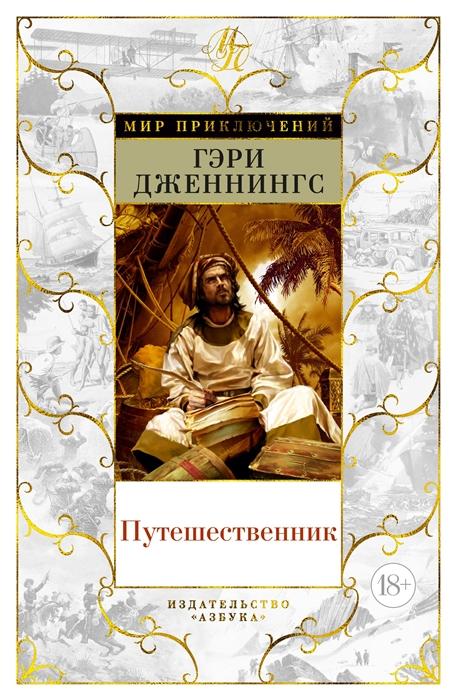 Путешественник: Роман