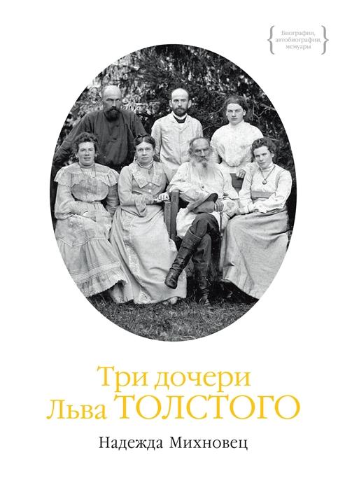 Три дочери Льва Толстого