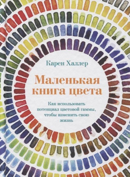 Маленькая книга цвета: Как использовать потенциал цветовой гаммы, чтобы изм
