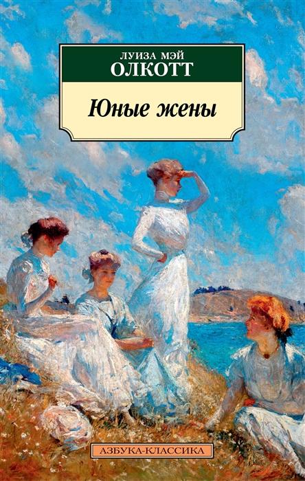 """Юные жены. Продолжение романа """"Маленькие женщины"""""""