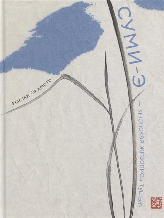 Суми-э - японская живопись тушью