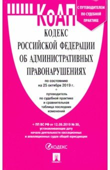 Кодекс РФ об административных правонарушениях: По сост. на 25.10.19 с табл.