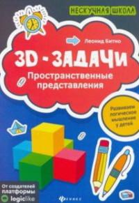 3D-задачи: Пространственные представления