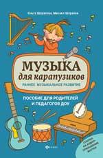 Музыка для карапузиков: Раннее музыкальное развитие: пособие для родителей