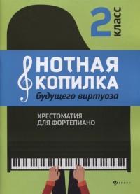 Нотная копилка будущего виртуоза. 2 кл.: Хрестоматия для фортепиано