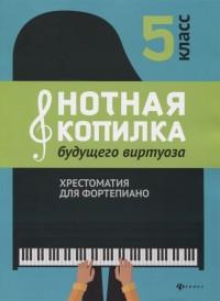 Нотная копилка будущего виртуоза. 5 кл.: Хрестоматия для фортепиано