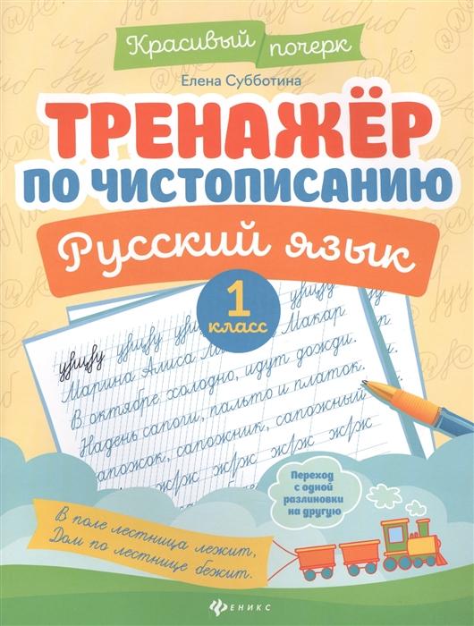 Тренажер по чистописанию. Русский язык: 1 класс