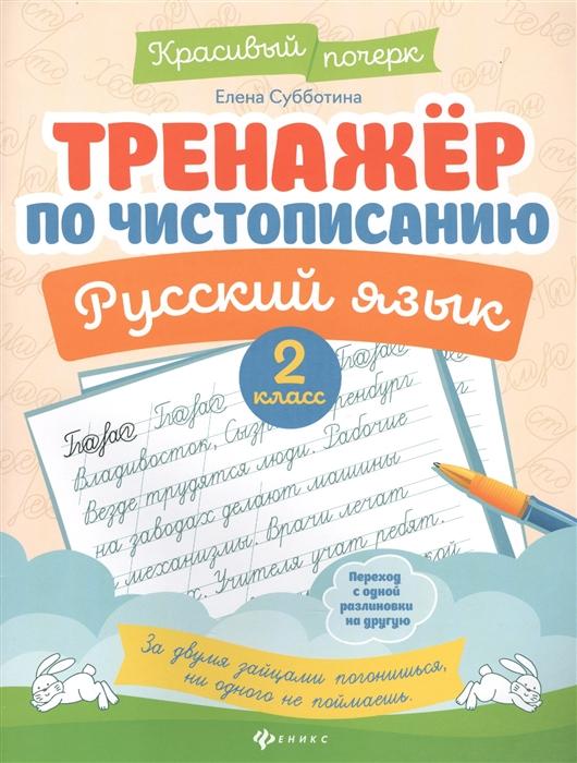 Тренажер по чистописанию. Русский язык: 2 класс