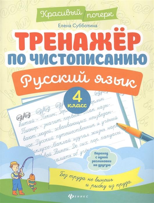 Тренажер по чистописанию. Русский язык: 4 класс