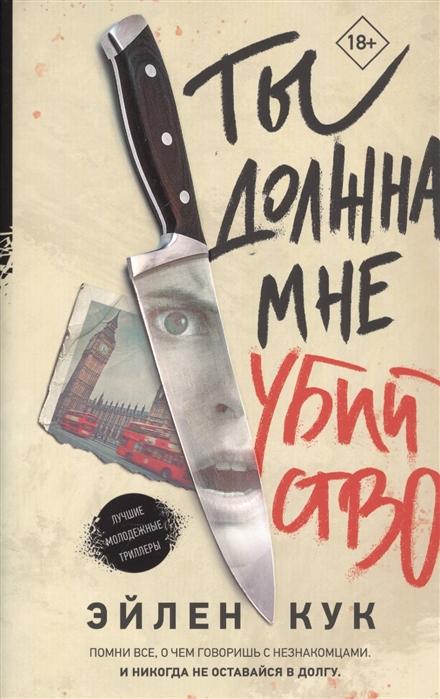 Ты должна мне убийство: Роман