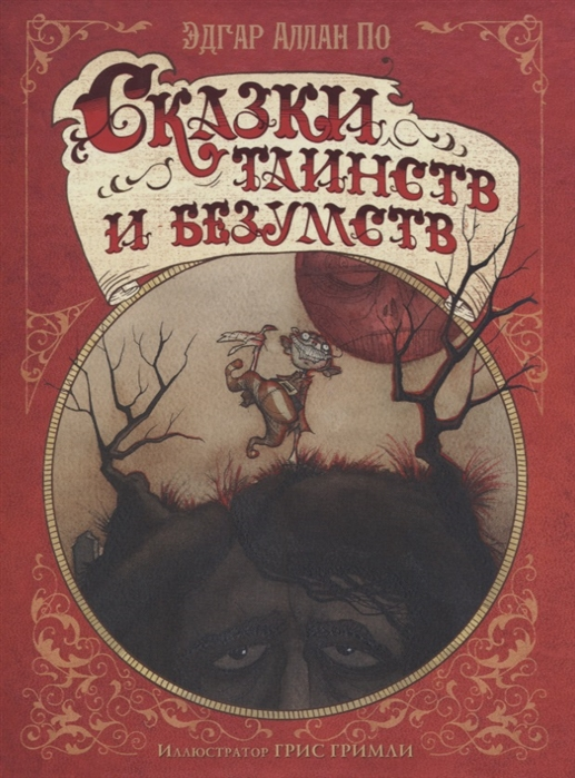 Сказки таинств и безумств Эдгара Аллана По