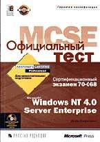 Официальный тест MCSE 70-068: Windows NT 4.0 Server Enterprise