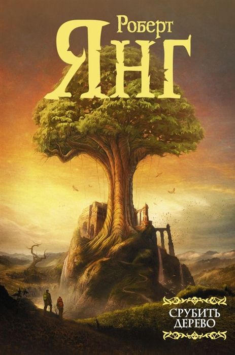 Срубить дерево: Сборник