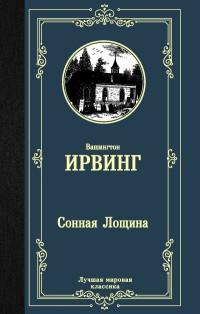 Сонная Лощина: Сборник