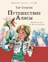 Путешествие Алисы: Фантастическая повесть