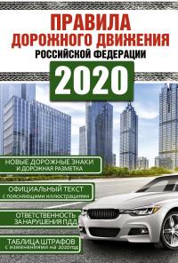 Правила дорожного движения Российской Федерации на 2020 год