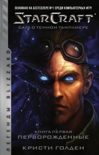 StarCraft: Сага о темном тамплиере. Книга 1: Перворожденные
