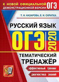 ОГЭ 2020. Русский язык. Тематический тренажер