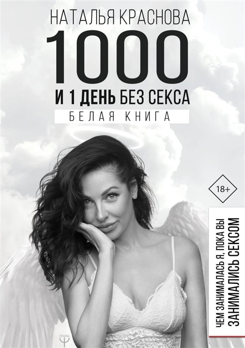 1000 и 1 день без секса. Белая книга. Чем занималась я, пока вы занимались