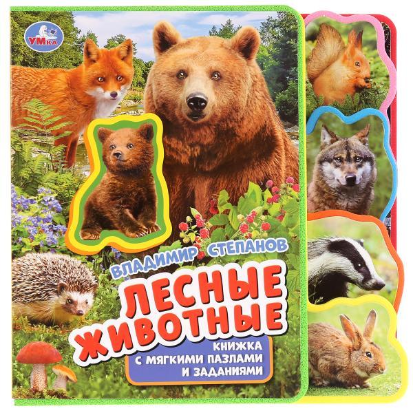 Лесные животные: Книжка с мягкими пазлами и заданиями