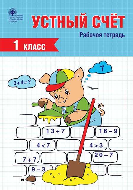 Устный счет. 1 кл.: Рабочая тетрадь ФГОС