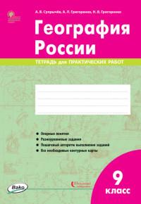 География России. 9 кл.: Тетрадь для практических работ ФГОС