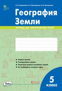 География Земли. 5 кл.: Тетрадь для практических работ ФГОС