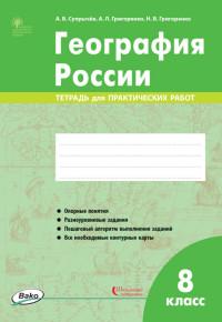 География России. 8 кл.: Тетрадь для практических работ ФГОС