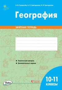 География. 10-11 кл.: Зачетная тетрадь ФГОС
