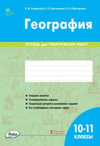 География. 10-11 кл.: Тетрадь для практических работ ФГОС